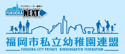 福岡市私立幼稚園連盟